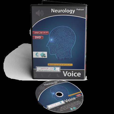 dvd پادکست تدریس نورولوژی صوتی