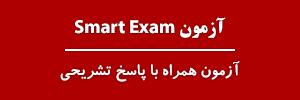 آزمون smart exam